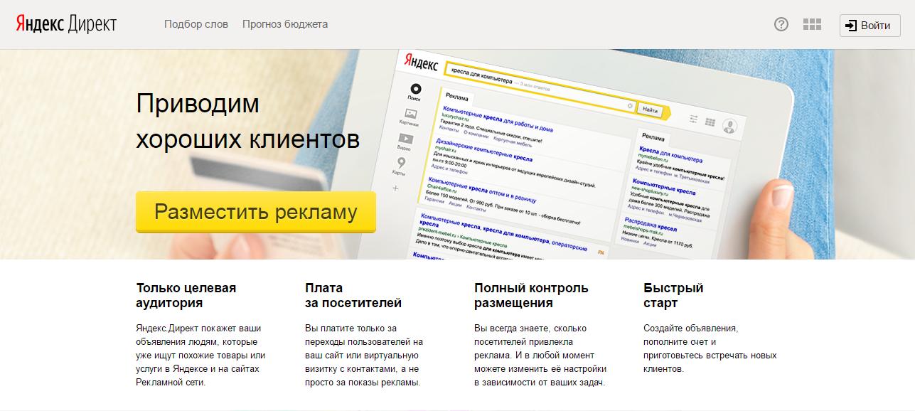 Рекламировать свой сайт на яндексе яндекс директ говно