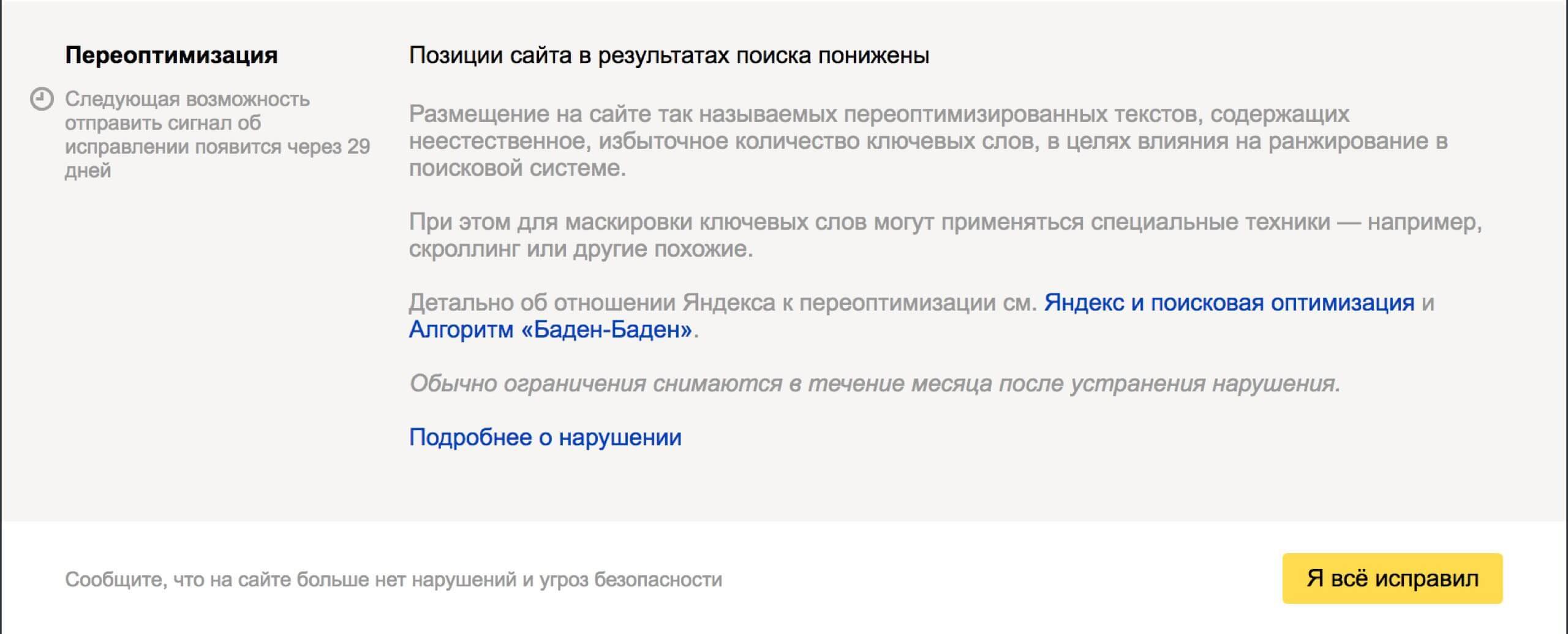 предупреждение о наложении санкций в яндекс вебмастере