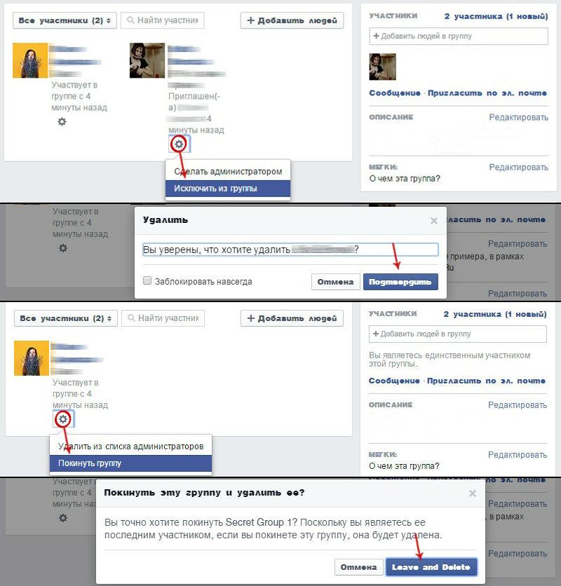 Сколько должно быть администраторов в группе на Фейсбуке