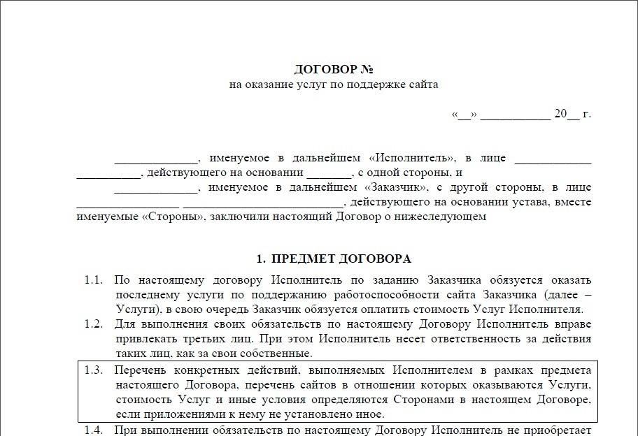 Договор о создании сайта форма сайт славянская мебельная компания
