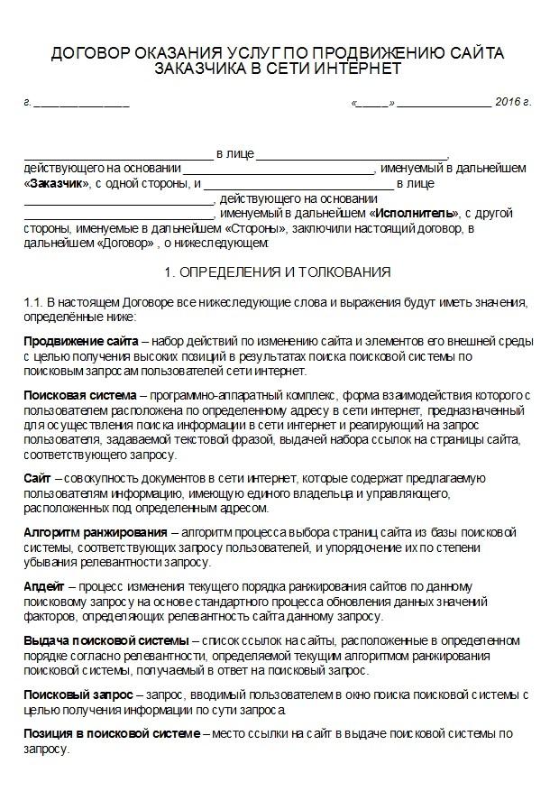 Договор реклама в сети интернет настройка яндекс директ цена
