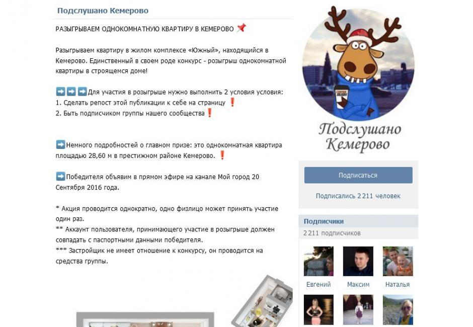 Правила конкурса в ВКонтакте