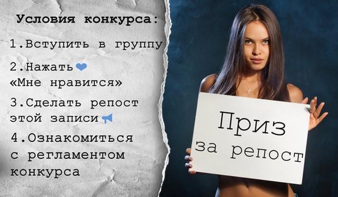 Правила и условия конкурса ВКонтакте