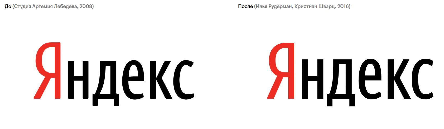 старый и новый логотипы яндекса