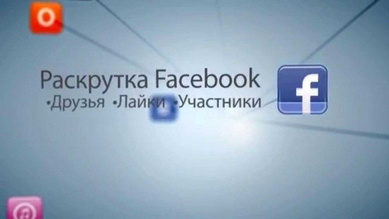 Как рекламировать группу в фейсбуке реклама интим сайтах