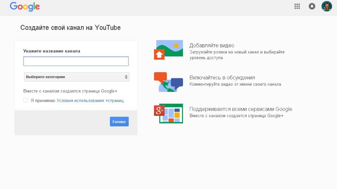 Как сделать свой канал на youtube фото 585